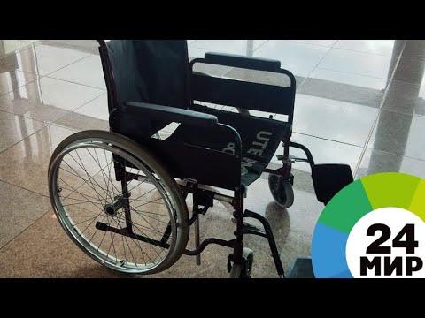 Стало известно, по каким заболеваниям можно получить инвалидность - МИР 24