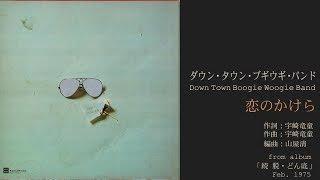 ダウン・タウン・ブギウギ・バンド - 恋のかけら