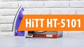 Розпакування праски HiTT НТ-5101 / Unboxing HiTT НТ-5101