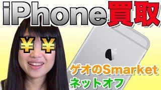 iPhone買取サービス2社利用してみた! ゲオのSmarket/ネットオフ thumbnail