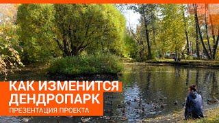 Как изменится дендропарк на Первомайской? Презентация проекта
