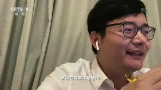 [对话]机器人如何在抗疫中大显身手?| CCTV财经