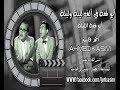 السهرة الإذاعية الكوميدية أبو لمعة في ألف ليلة وليلة mp3