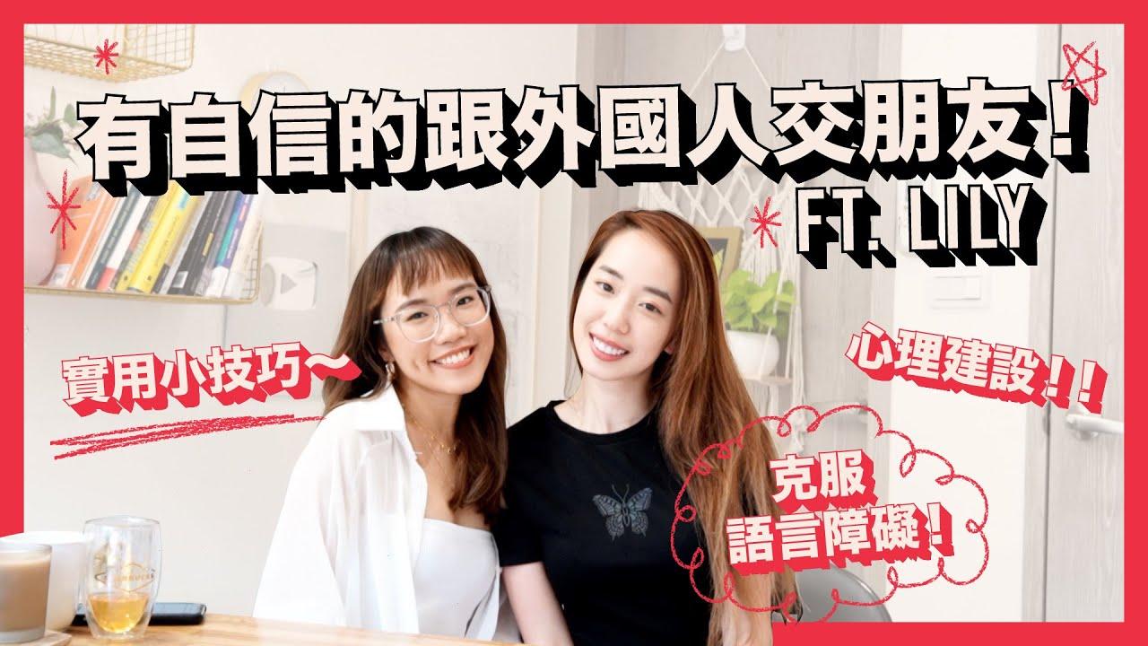 怎麼跟外國人交朋友 Ft. Lily