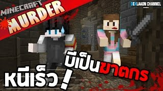 Minecraft Murder - บีคือฆาตกรที่โหดเหี้ยม
