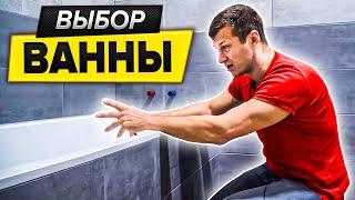 Ремонт в Новостройке | Выбор ванны | Проект Алексея Земскова