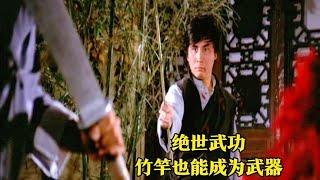 70年代邵氏武侠片《小杂种》,他被隐居大师收养练会绝世武功,竹竿也能成为武器【香港老片迷】