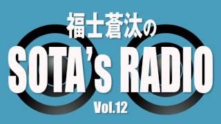 『福士蒼汰のSOTA's RADIO』は、 研音公式モバイルサイト「研音Message...
