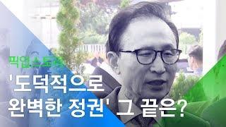[소셜스토리] '이명박 전 대통령…도덕적으로 완벽한 정권', 그 끝은?