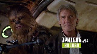 «Звездные войны: Пробуждение Силы» – дублированный тизер №2 (HD)
