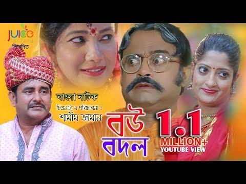 Bou Bodol ( বউ বদল  )| Aa Kho Mo Hasan | Shamim Zaman | Humayra Himu | Sharat Telefilm
