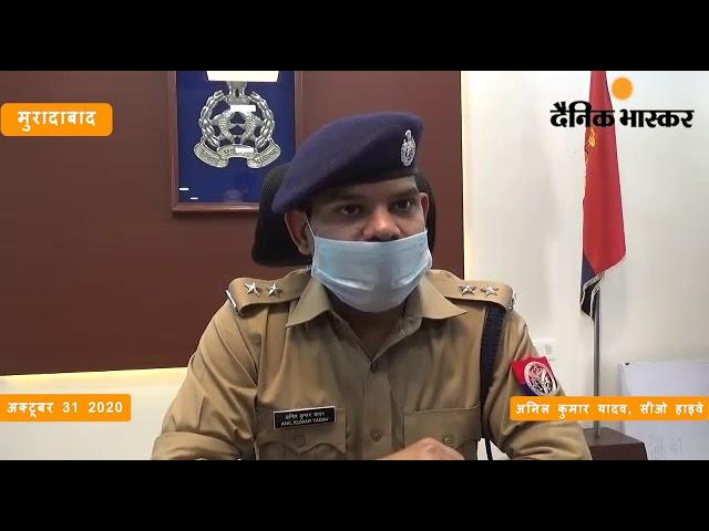 मुरादाबाद : पुलिस ने आईपीएल मैच पर सट्टा लगाने वाले गिरोह के 4 लोगों को किया अरेस्ट