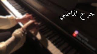 عزف بيانو - جرح الماضي - وائل جسار