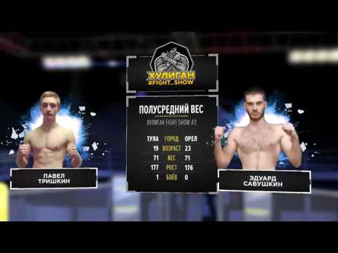 Pavel Trishkin profile - HOOLIGAN FIGHT SHOW #2