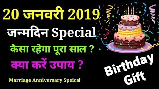 Happy Birthday 🎂 | 20 जनवरी 2019 | the Complete year | education | Love Life | Job | Business