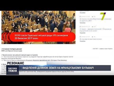 Новости 7 канал Одесса: Які ділянки Французького бульвару в Одесі можуть забудувати