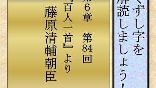 くずし字を解読しましょう! 第6章 百人一首84 藤原清輔朝臣 Decipher handwriting Japanese!