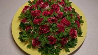 Восхитительный салат красные розы! На праздник и Новый 2020 год!