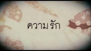 Repeat youtube video ตัวอย่างภาพยนตร์ น้ำตาลแดง [Trailer]