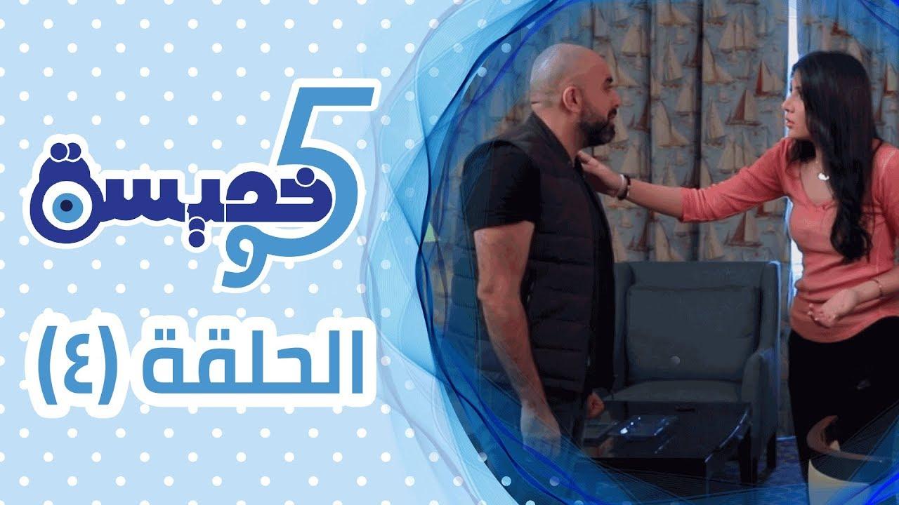 خمسة وخميسة - الحلقة الرابعة