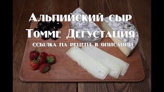 Альпийский сыр Томме  Дегустация ссылка на рецепт в описании Alpine cheese Tomme  Tasting a link to