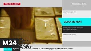 Актуальные новости России за 31 июля: золото рекордно подорожало - Москва 24