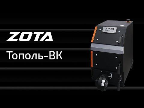 Твердотопливный котел ZOTA Тополь-ВК