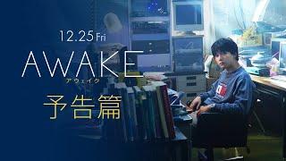 『AWAKE』予告編
