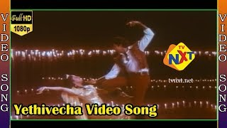 Duet Song : Sathyaraj & Ambika : Etri Vacha Neruppinile Video Song