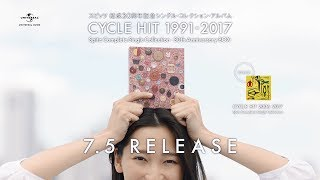 スピッツ『CYCLE HIT 1991-2017 Spitz Complete Single Collection -30th Anniversary BOX-』CM映像「ヘビーメロウ」編