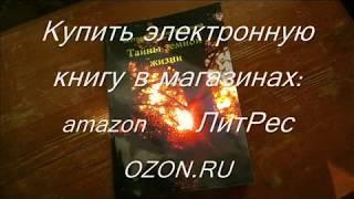 """Буктрейлер """"Тайны земной жизни"""" С. Окулич - Казариной"""