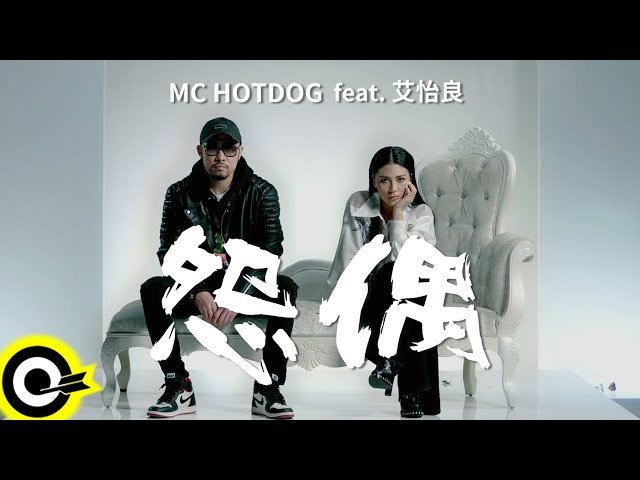 MC HotDog 熱狗 Feat. 艾怡良 Eve Ai 【怨偶 Tough Love】Official Music Video