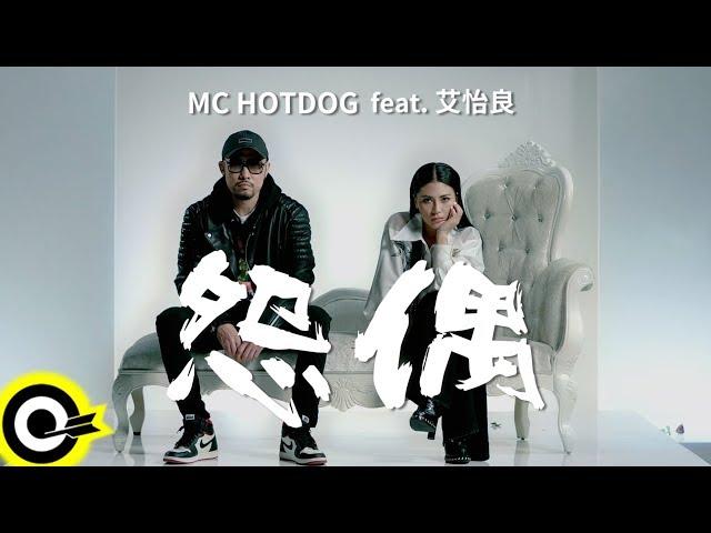 MC HotDog 熱狗 Feat. 艾怡良 Eve Ai 【怨偶 Tough Love】Official Music Video
