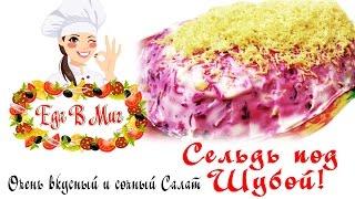 Очень вкусный и сочный Салат - Сельдь под Шубой! | Delicious Salat with herring!