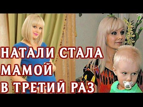 43-летняя певица Натали стала мамой в третий раз