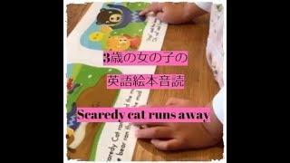もうすぐ3歳の女の子が英語絵本を音読しています。 1歳半から英語絵本...