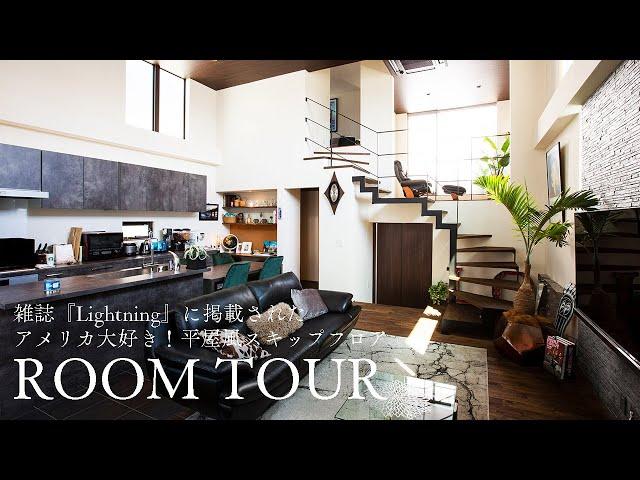 【お宅訪問 ルームツアー】天井高4.2m 平屋風スキップフロアのお家|雑誌Lightningに掲載されたお家です♪