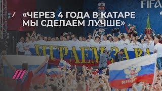 Сборная России встретилась с болельщиками в Москве