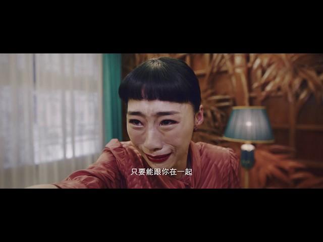 電影 灼人秘密Nina Wu 首支中文版前導預告