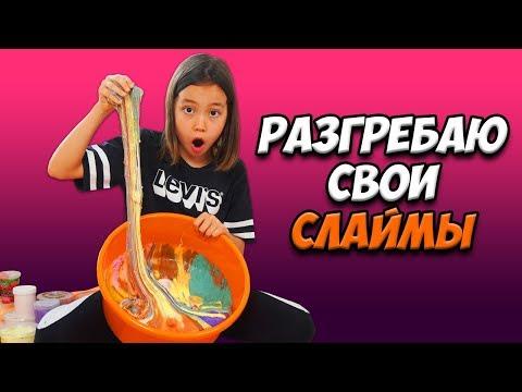ИЗБАВИЛАСЬ от старых СЛАЙМОВ! 50 Лизунов отправила в таз! /Мария ОМГ