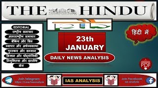 23th January 2019 - The Hindu,Daily News Editorial Discussion- PIB & News Paper Analysis in Hindi