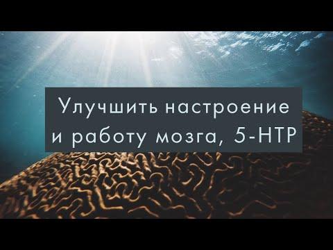 Улучшить настроение и работу мозга (?)/5HTP- 5-Гидрокситриптофан/Почему ноотропы могут не работать?