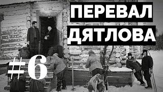 Тайна Перевала Дятлова: официальная версия. Дорога ( часть 6)