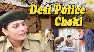देसी पुलिस चौकी | Rajesh Thukral & Rammehar Randa | Latest Comedy , Funny Comedy | Haryanvi Comedy