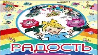 Корней Чуковский РАДОСТЬ читают дети
