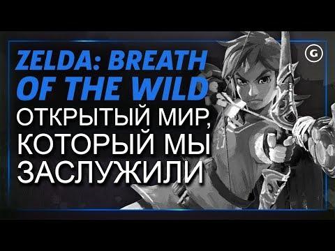 [Перезагрузка] Zelda: Breath