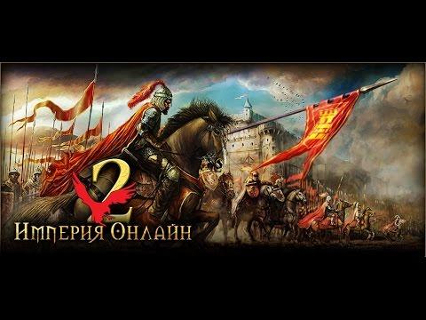 Imperia Online 2. Видео обзор бесплатной браузерной онлайн игры