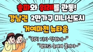 송파와 위례를 관통! 강남권 2만가구 미니신도시 거여마…