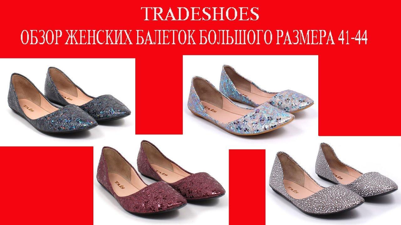 0725bd10f888 Обзор женской обуви большого размера балетки 10 - YouTube