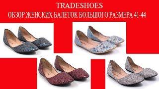 Обзор женской обуви большого размера балетки 10